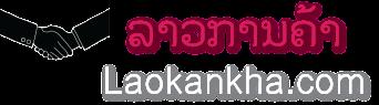 Lao Free Classified ສູນຮວມສິນຄ້າສປປ.ລາວ-ໄທ ລົງໂຄສະນາຟຣີ ຂາຍເຄື່ອງຟຣີ ໂປໂໝດເວັບຟຣີ ປະກາດຫາວຽກຟຣີ
